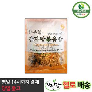 한우물 감자탕 볶음밥 300g/반찬/간식/햇반/쌀/탕