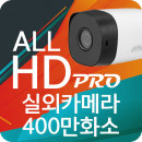 CCTV카메라 적외선 400만 실외뷸렛 실속형 B1A41 12LED