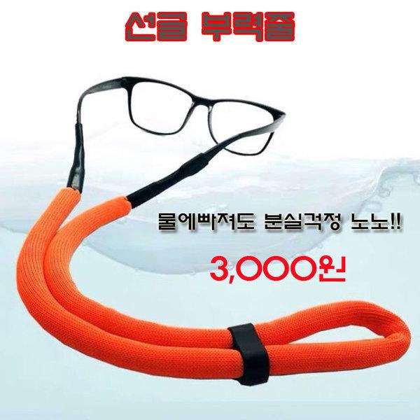 선글라스줄 안경줄 안경끈 부력줄 스트랩 분실방지