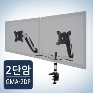 프리미엄 듀얼 모니터거치대 GMA-2DP 2단암 15~27인치