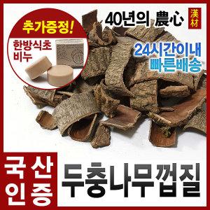 두충나무껍질 300g 국산(충북제천)