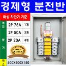 TSE-250-02/분전반맞춤제작/전기함/두꺼비집/전기판넬