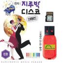 SD카드 전자 지루박 디스코 119곡 효도라디오 경음악