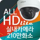 CCTV카메라 돔적외선 3.6mm 실내 HDPW1200R 210만 IR12