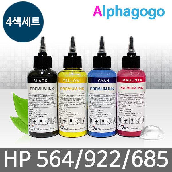HP564/922/685무한리필잉크 /4색SET-500ml(BK/C/M/Y)
