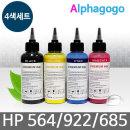 HP564/922/685무한리필잉크 /4색SET-100ml(BK/C/M/Y)