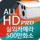 CCTV카메라 실외적외선카메라 500만 HFW1500D 파워2LED