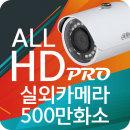 CCTV카메라 실외적외선카메라 500만 HFW1500S 18LED