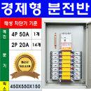 TSE-450-03/분전반제작/미러바/분전함/전기함/차단기