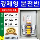 TSE-450-05/분전반배전반주문제작/콘트롤박스/분전함