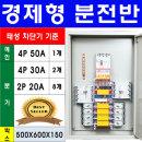 TSE-450-07/전기판넬제작/미러바분전반/분전함/차단기
