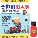 USB 주현미 문희옥 디스코 100곡 효도라디오 mp3 노래