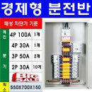 TSE-410-10/분전반/배전반/차단기함/전기박스/전기함