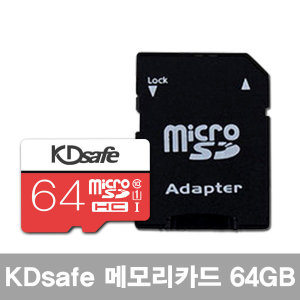 KDsafe 정품 메모리카드 64GB SD카드 포함