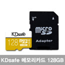 KDsafe 정품 메모리카드 128GB SD카드 포함