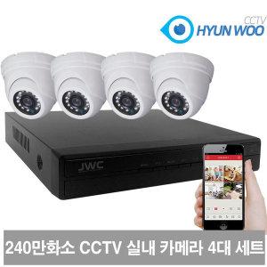 현우CCTV 240만화소 실내용 카메라 4대 녹화기 세트