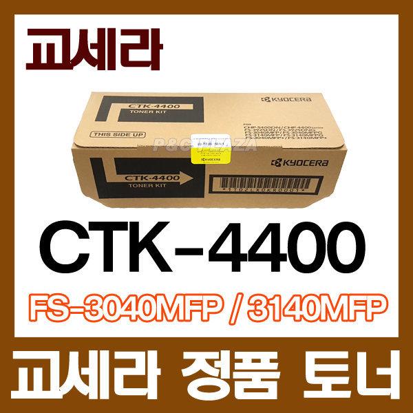 교세라 정품토너 CTK-4400/CHP4400DN/FS3040MFP/FS-31
