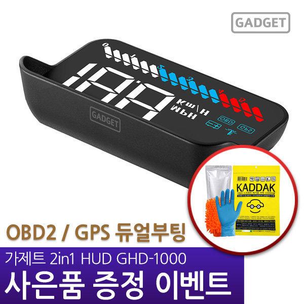 가제트 HUD 헤드업디스플레이 GHD1000/OBD2+GPS 타입