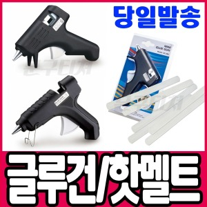 글루건/글루건심/핫멜트/모노글루건/글루건스틱