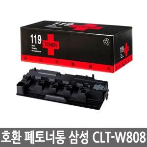 호환 폐토너통 삼성 CLT-W808 SL X3280NR X3220NR