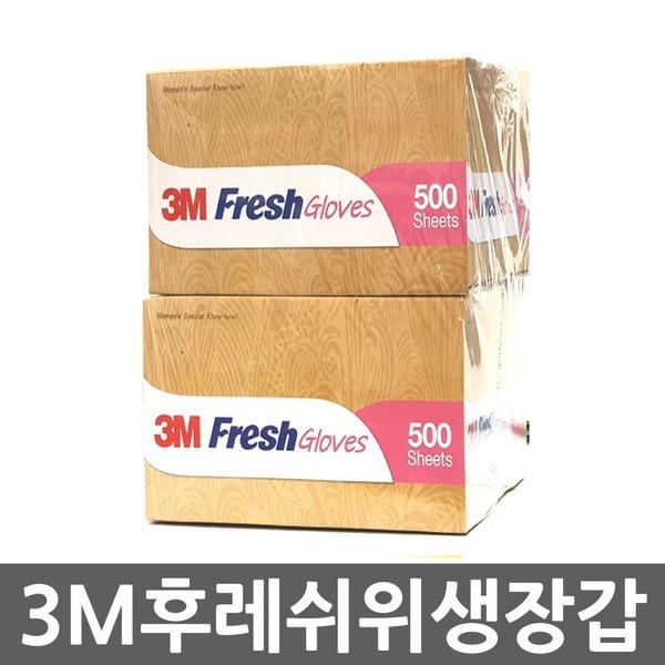 3M 후레쉬 위생장갑 500매 X 2 코스트코