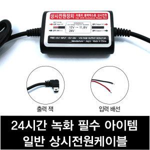 블랙박스 24시간 상시전원케이블(일반형)