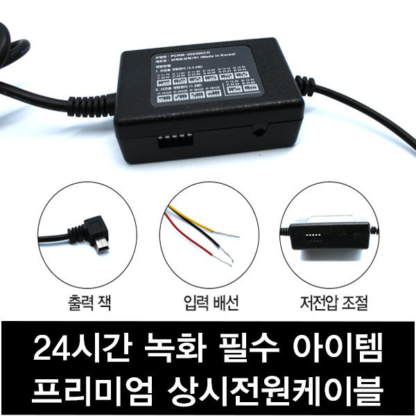 블랙박스 24시간 상시전원케이블(프리미엄형)