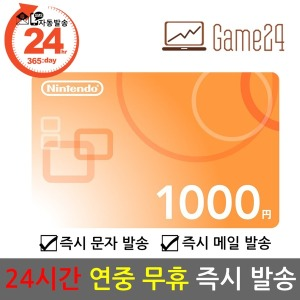 일본 닌텐도스위치 ESHOP 이샵 기프트카드 1000엔