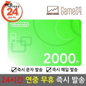 일본 닌텐도스위치 ESHOP 이샵 기프트카드 2000엔