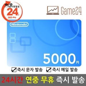 일본 닌텐도스위치 ESHOP 이샵 기프트카드 5000엔