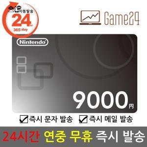 일본 닌텐도스위치 ESHOP 이샵 기프트카드 9000엔