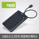 USB3.0 외장하드 케이스 2.5인치 HDD SSD (NX835)