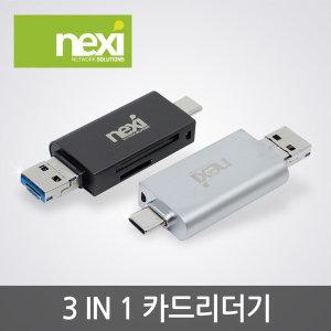 SD 카드리더기 USB3.0 Type-C 마이크로 5핀 (NX886)