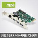 USB 허브 3.0 3포트 + 기가비트 랜카드 PCI-E (NX888)