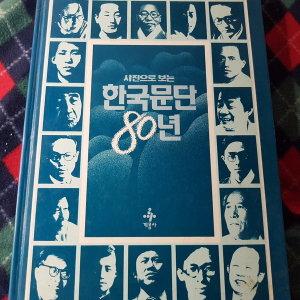 사진으로 보는 한국문단 80년/계몽사.1995