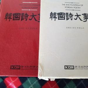 한국시 대사전/한국사전연구사.1994