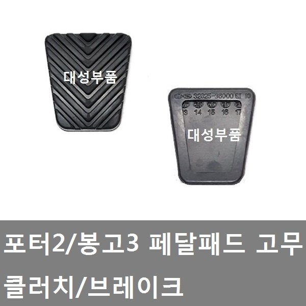 대성부품/1톤 클러치고무/포터2/봉고3/발판고무/트럭