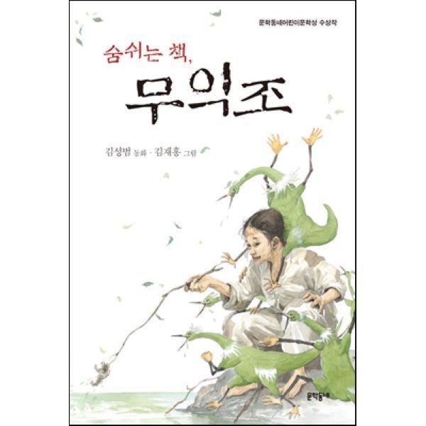 숨쉬는 책  무익조  김성범