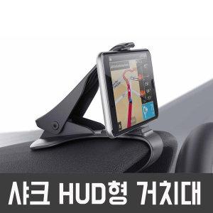 샤크 - 대쉬보드 스마트폰 거치대 HUD형 차량용