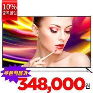 UHDTV 58인치 중소기업 4K LED UHD TV모니터 10% 할인
