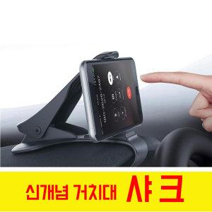 샤크 - 차량용 거치대 스마트폰 핸드폰 휴대폰