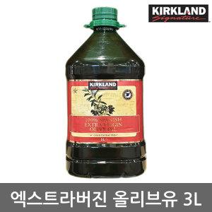 (무료배송) 커클랜드 엑스트라버진 압착 올리브유 3L