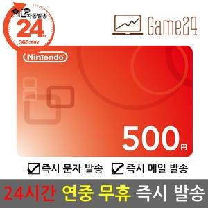 일본 닌텐도스위치 ESHOP 이샵 기프트카드 500엔