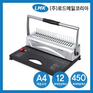 플라스틱링 제본기 BM-2000 특가할인 (링+표지증정)
