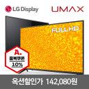 MX32F 81cm(32) LEDTV모니터 풀HD LG패널 중복할인 10%