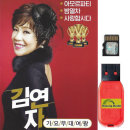 USB 김연자 아모르파티 밤열차 88곡 효도라디오 노래 D