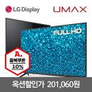 MX43F 109cm(43) LEDTV 무결점 LG 패널 중복할인 10%