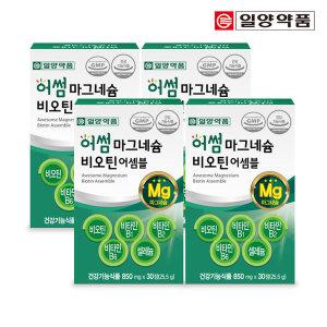 어썸 독일 마그네슘 비오틴 비타민B 126 영양제 4박스