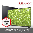 MX40F 101cm(40) LEDTV모니터 무결점2년AS 중복할인10%