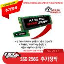 SSD 256G 교체 AD2A 할인행사
